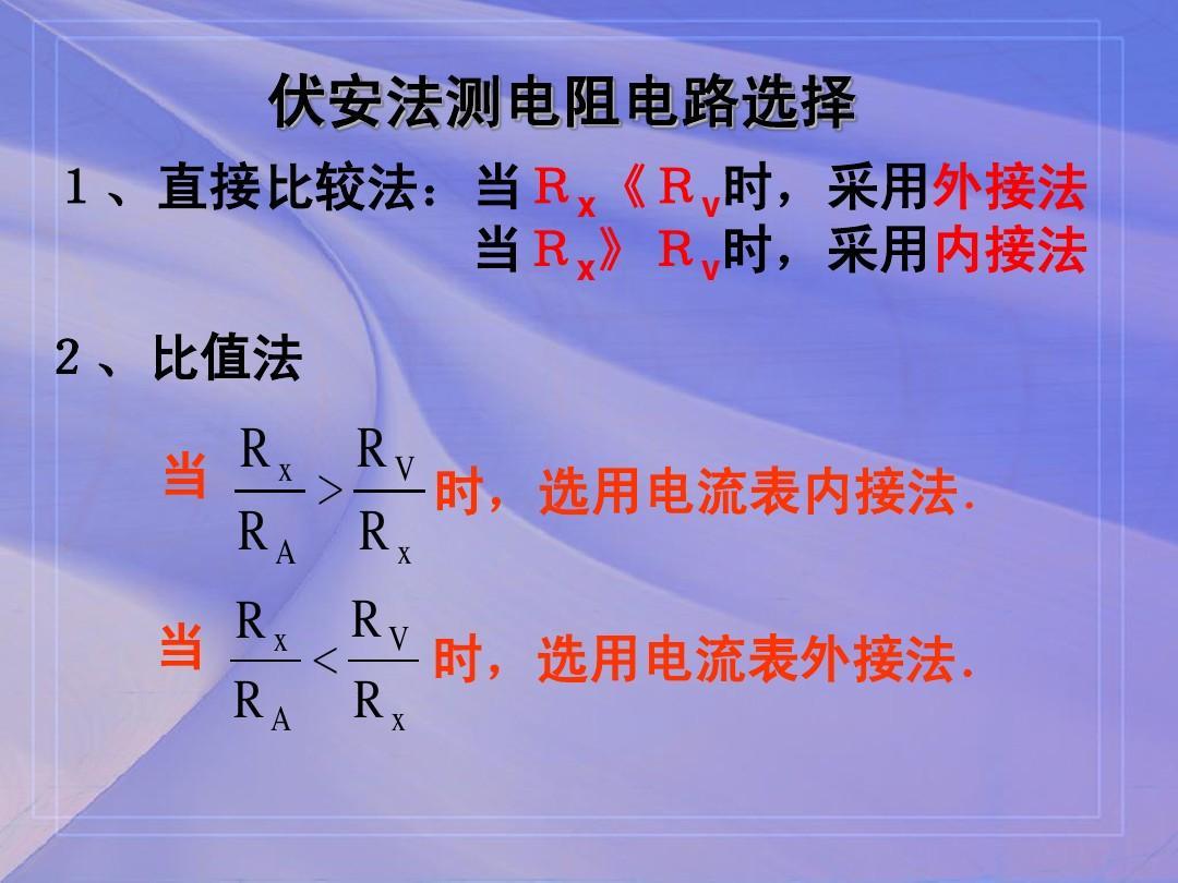 《伏安法测小学》电阻ppt下册五数学课件年级备课图片