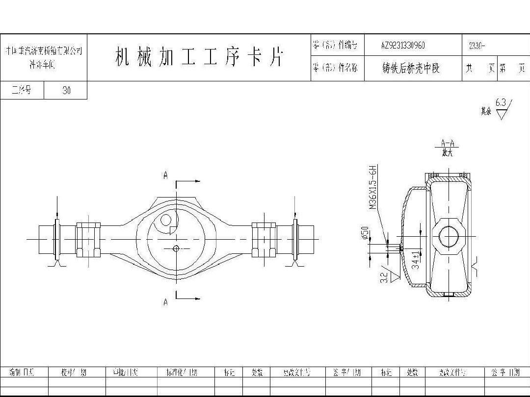 机械加工工艺图纸主要内容及其相关ppt