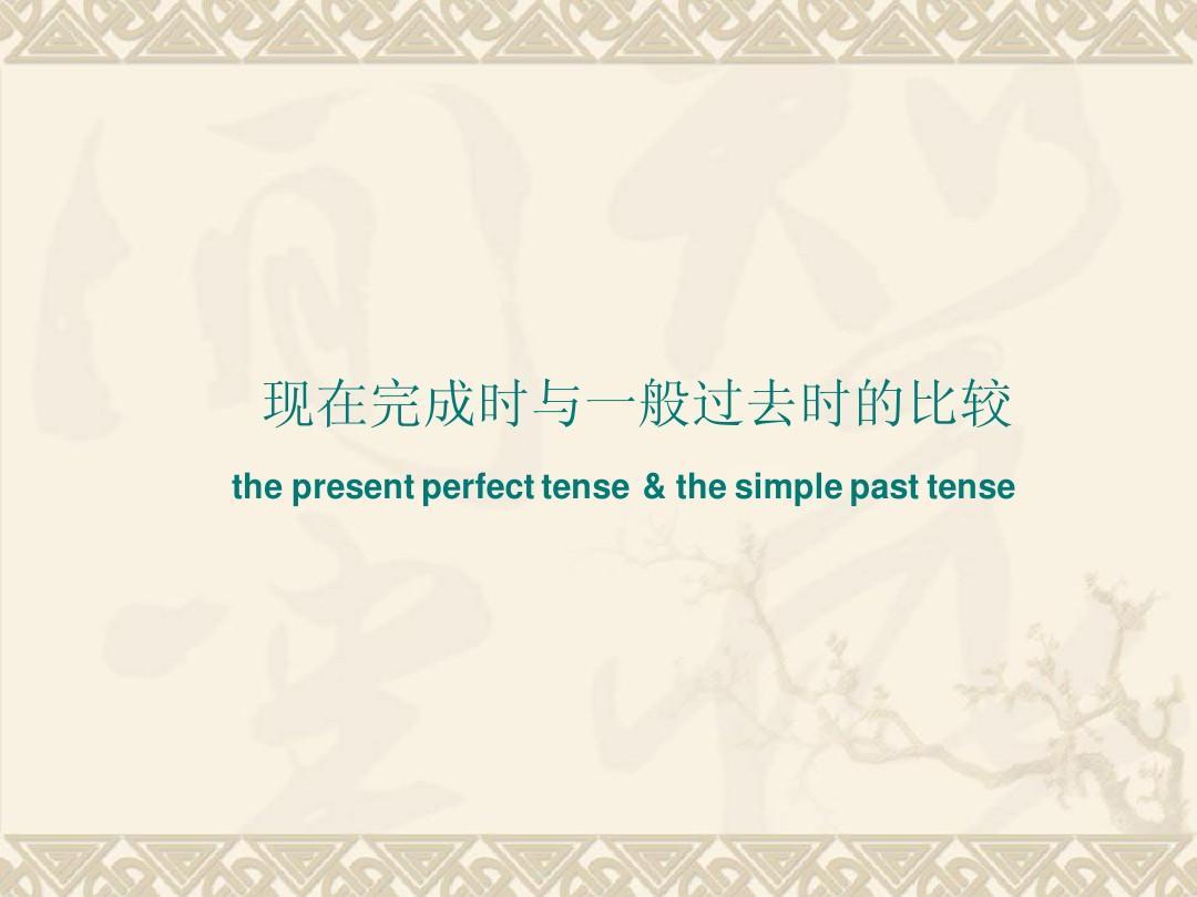 初中英语现在完成时和一般过去时课件