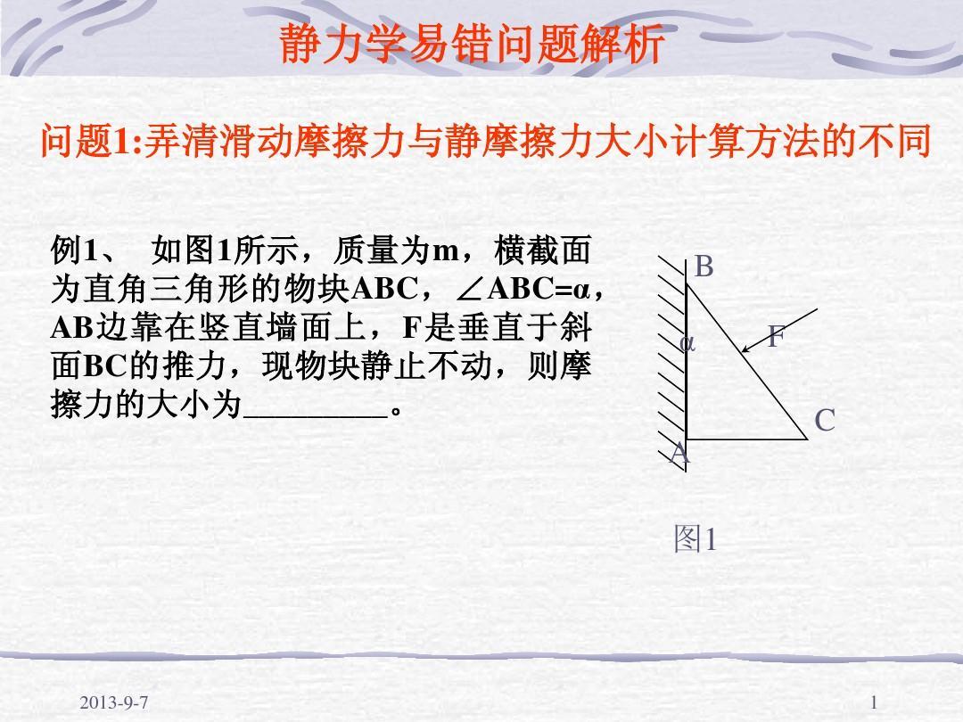 高中物理-静力学易错问题解析