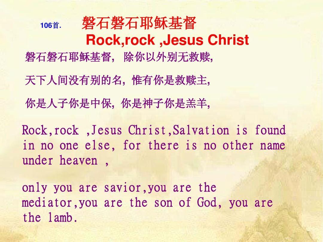 磐石磐石耶稣基督 Rock rock Jesus Christ 中英文