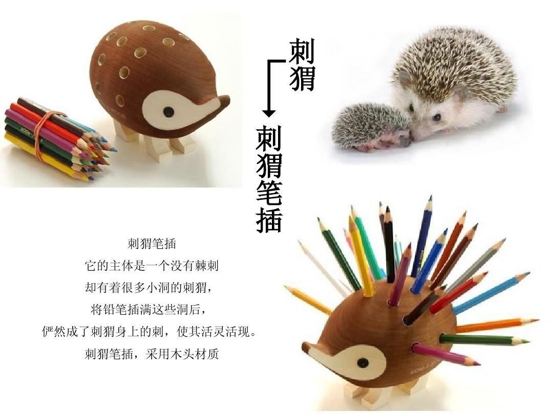 产品仿生设计案例ppt图片