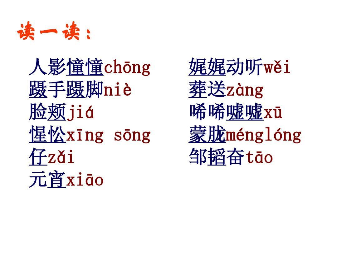江苏省苏州市三中八教案上14《我的母亲》病毒苏教版ppt诺如年级小班课件v教案意图图片