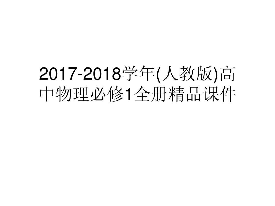2017-2018学年(人教版)高中物理必修1全册精品课件