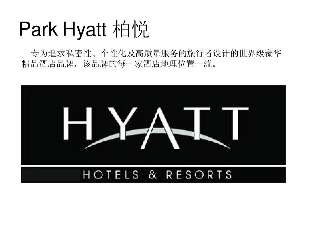 hyatt酒店简介与logo标识ppt_word文档在线阅读与下载图片
