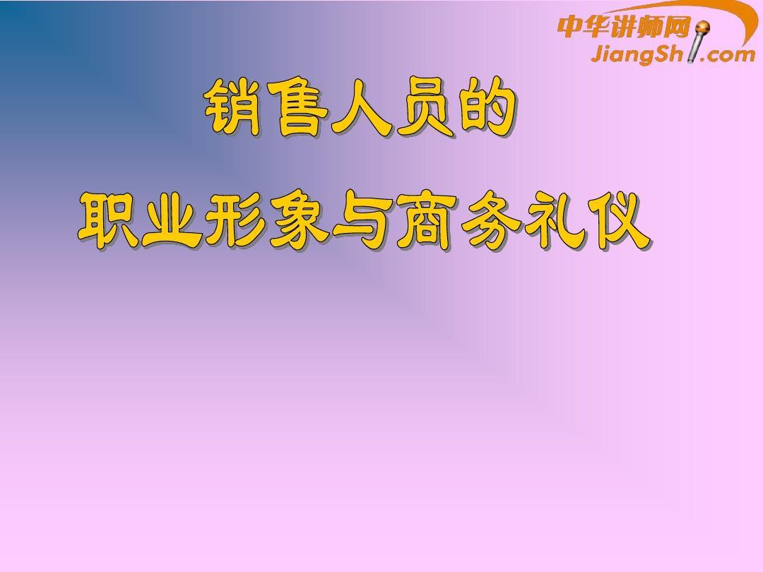 中华讲师网:销售人员的职业形象与商务礼仪PPT