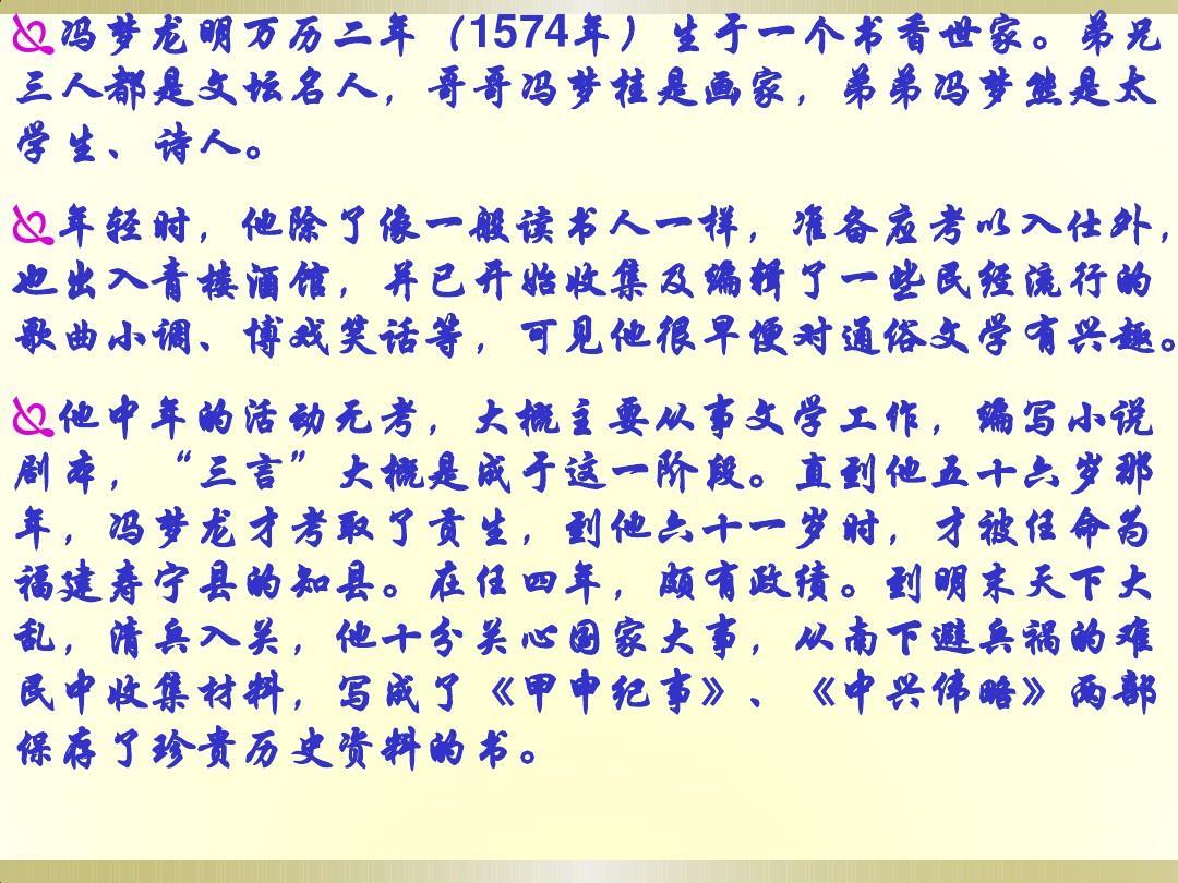 中国古典文学明代短篇小说三言二拍ppt  也出入青楼酒馆,并已开始收集
