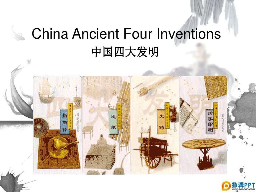 中国四大发明英文介绍