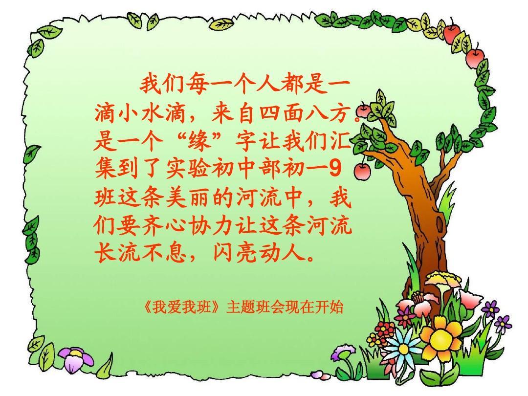 无忧课程所有教育食物分类其它初中文档我班我爱班_ppt课件主题版一天的教科教学设计图片
