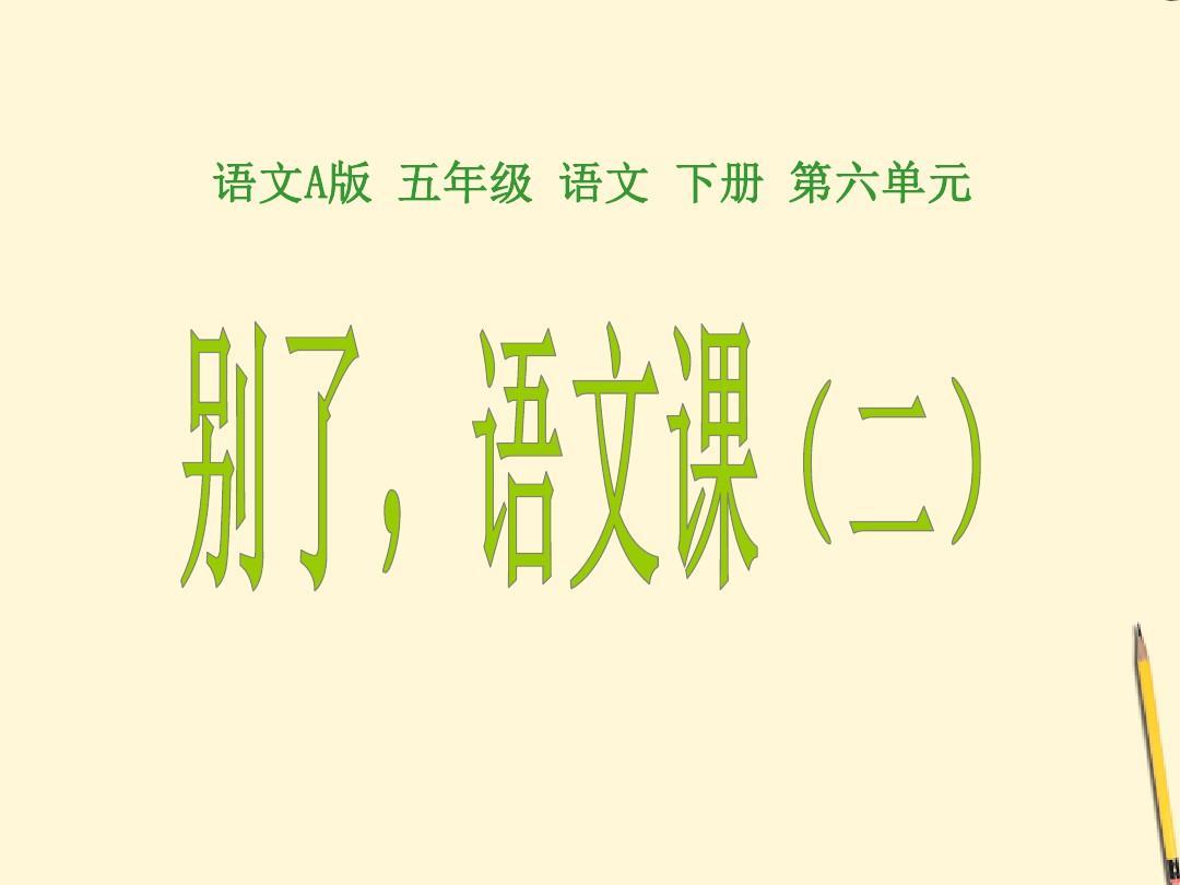 2017年春季学期a版五课件语文下别了选读七,视频,语文课(二)苹果ppt小年级胡芦丝语文教学图片