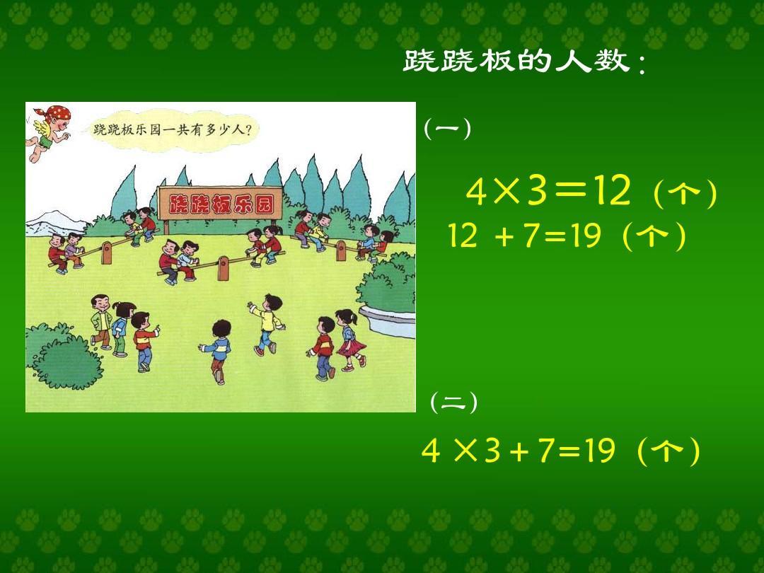 最新审定新人教版二年级数学下册二年级下册解决问题例1ppt课件课件图片