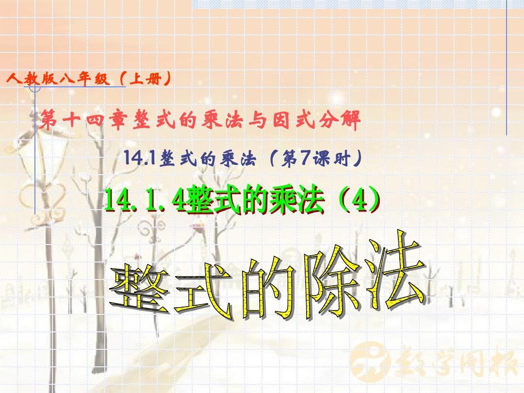 14.1整式的乘法 (第7课时)14.1.4整式的乘法(4)整式的除法01
