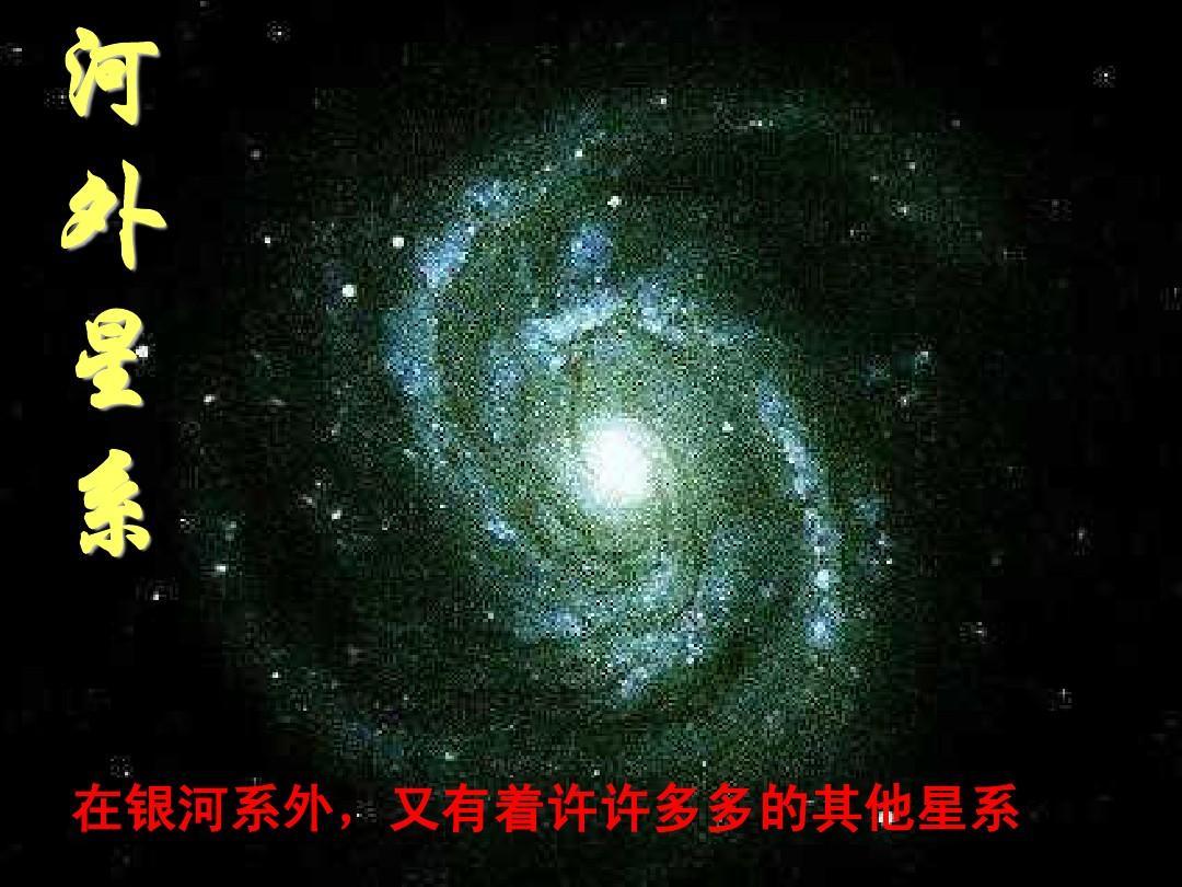 河外星系在银河系外,又有着许许多多的其他星系女生跳芭蕾舞视频教学视频教学图片