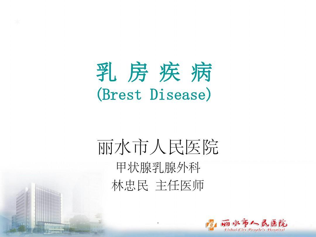外科学 乳房疾病完整ppt课件