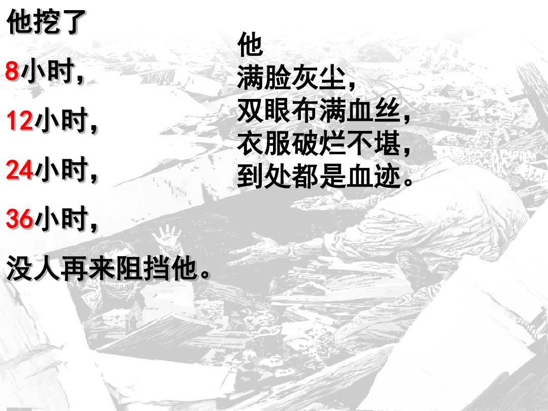 地震中的父与子_人教版五年级上册(公开课)17地震中的父与子ppt