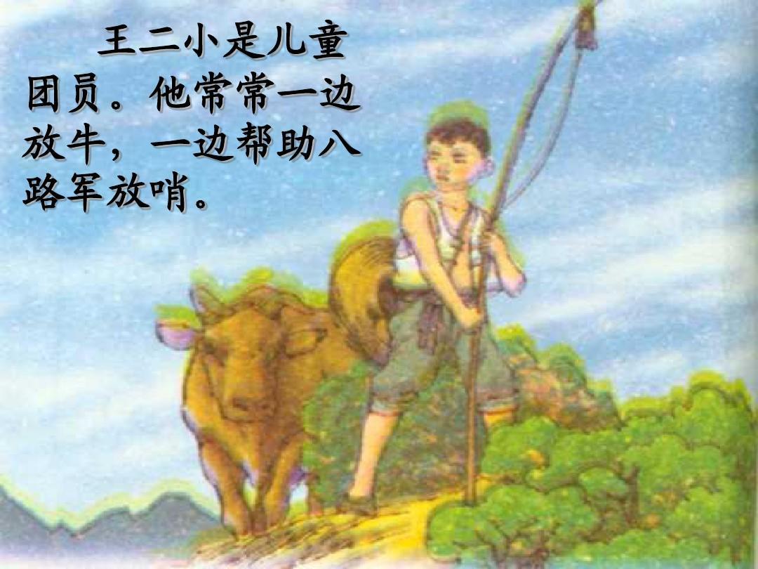 王二小是儿童 团员.他常常一边 放牛,一边帮助八 路军放哨.图片