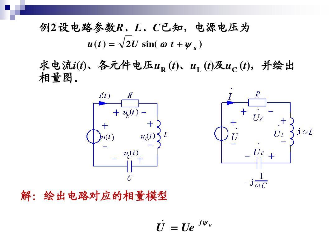 5-7 阻抗的串聯和并聯ppt圖片