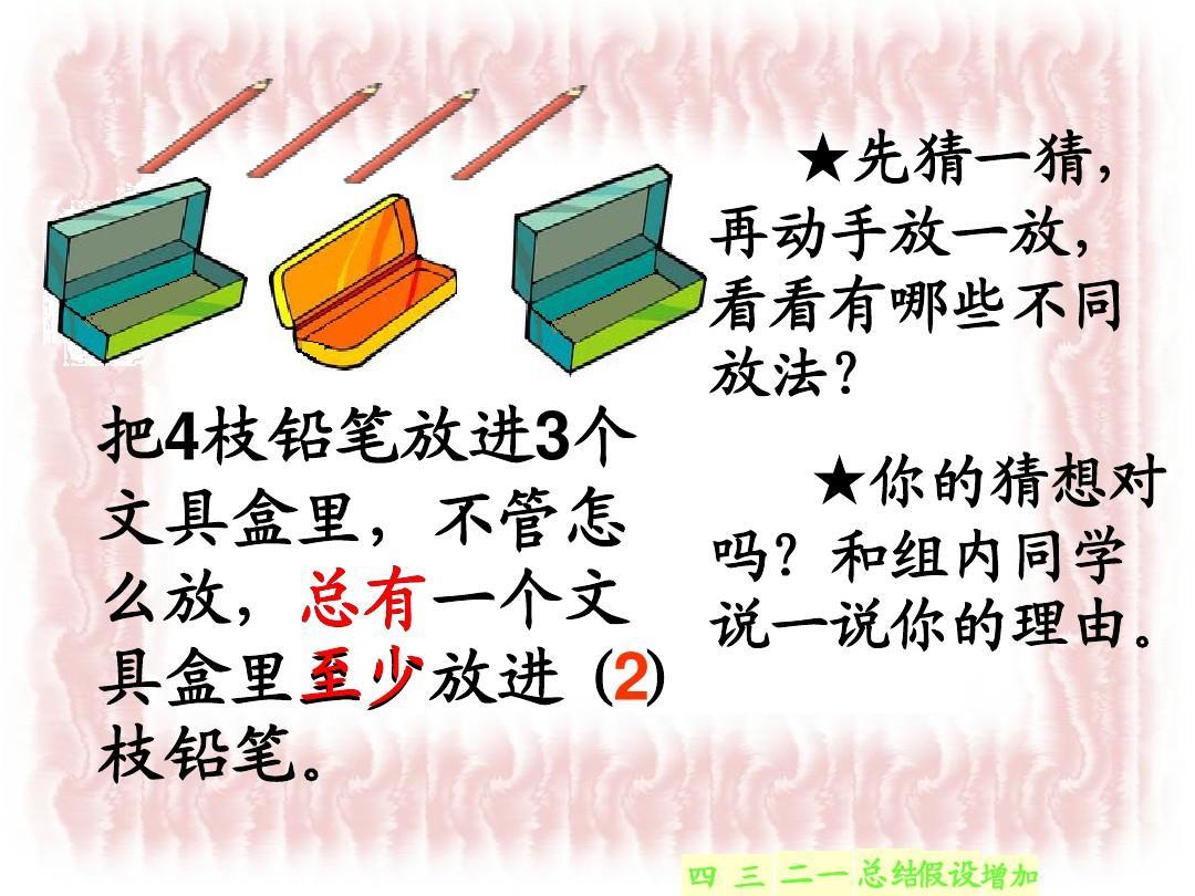 什么是抽屉原理_新课标人教版数学六年级下册《抽屉原理》课件ppt