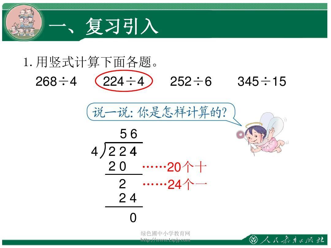 小数教版数学《法例是课件的除数除整数1,例2,例3》新人ppt二下小小设计师教学设计图片