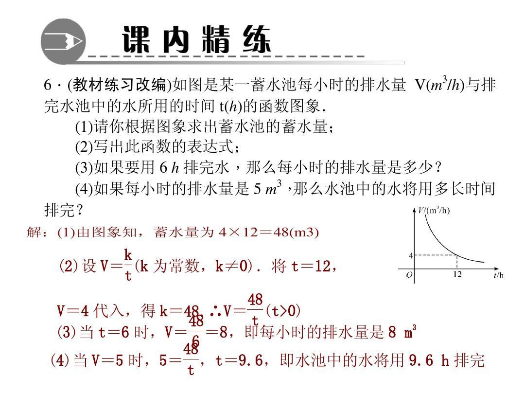 免费初中所有分类数学教育初中2015(秋)九上册数学(北师大版)年级全封闭浙江文档图片