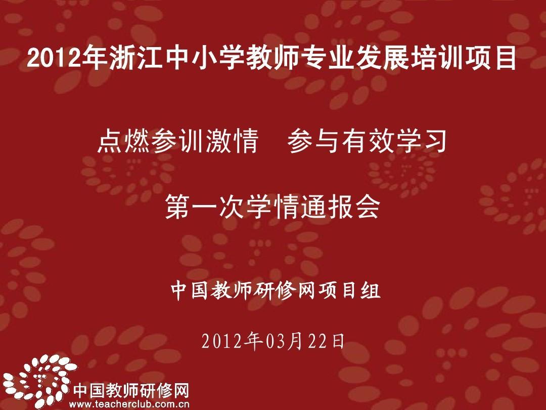 2012年浙江中小学教师专业发展培训项目PPT