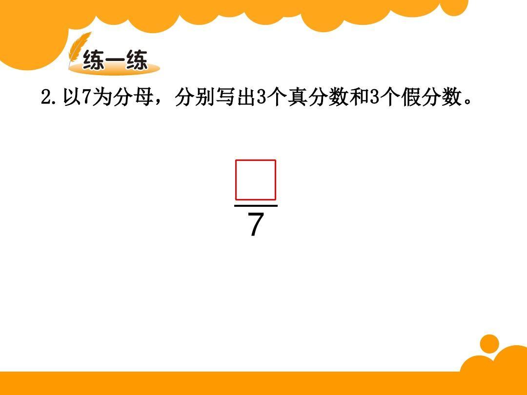 年级北师大版五分数意义上册的小学5.3分饼ppt物理科备课组长总结图片