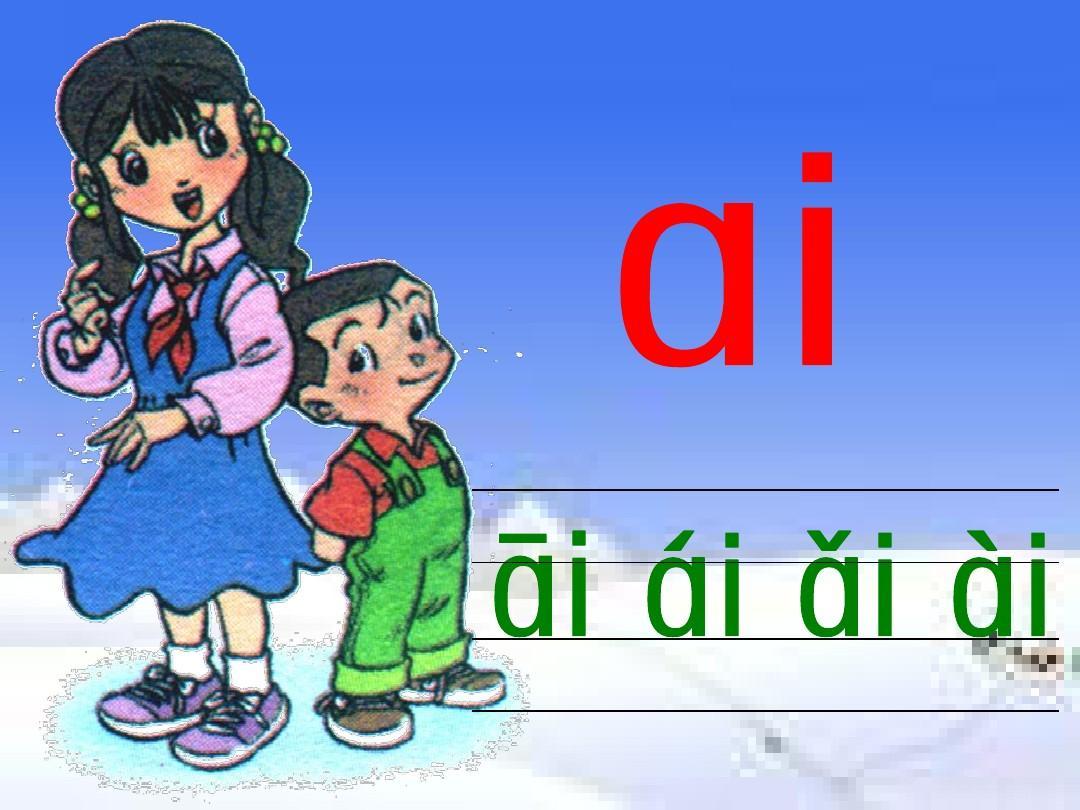 人教版小学语文一年级上册汉语拼音《ai ei ui》PPT课件