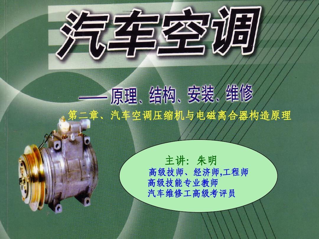 汽车空调构造与维修-2空调压缩机与电磁离合器.ppt