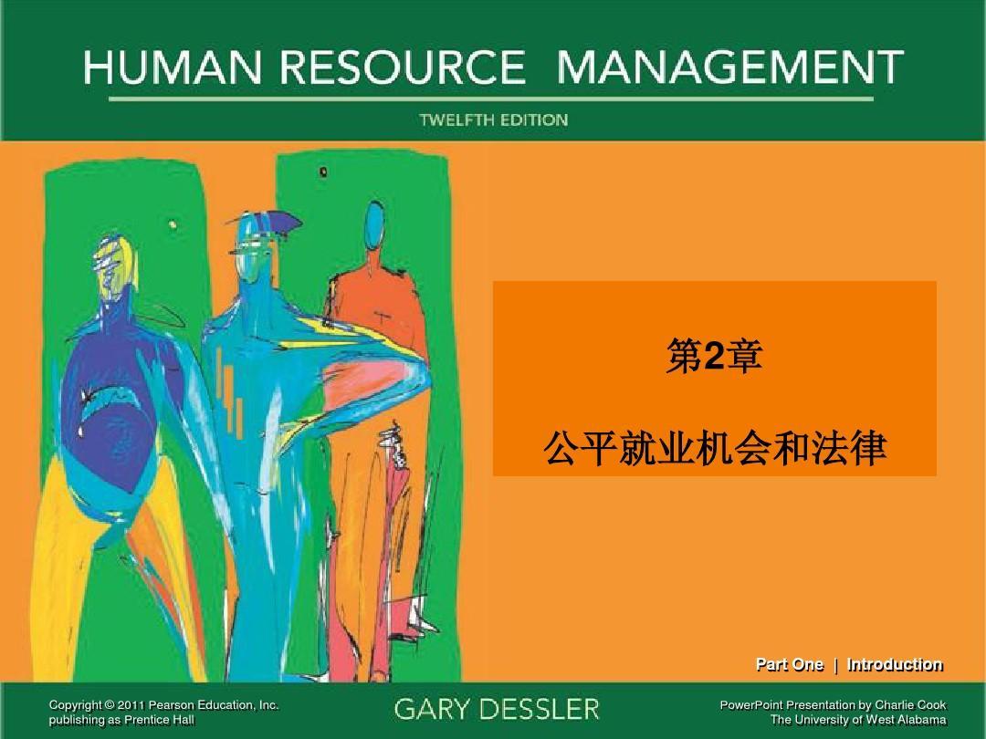 Dessler_HRM12e_PPT_02人力资源管理