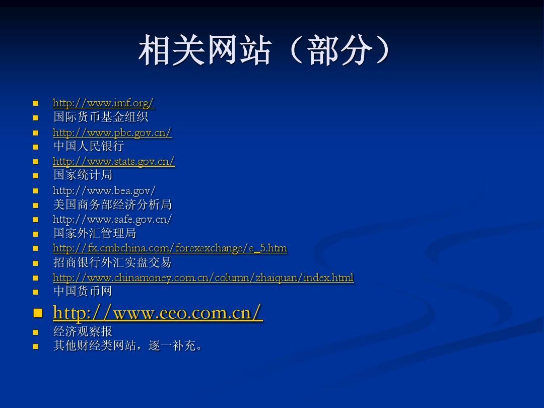 http://www.wendangwang.com/pic/1772a89ca3610baceb883790/3-1037-jpg_6_0_______-642-0-0-642.jpg_http://www.wendangwang.com/ 经济观察报 其他财经类网站,逐一补充.