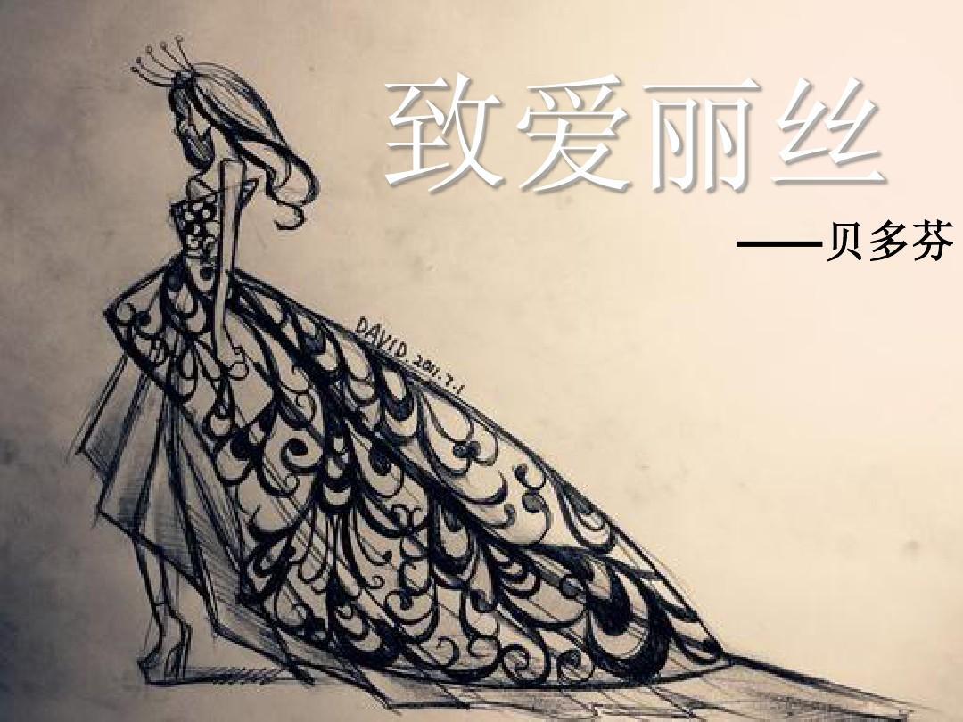 你可能喜欢 钢琴简谱 献给爱丽丝 梦中婚礼钢琴谱 钢琴指法 野蜂飞舞图片