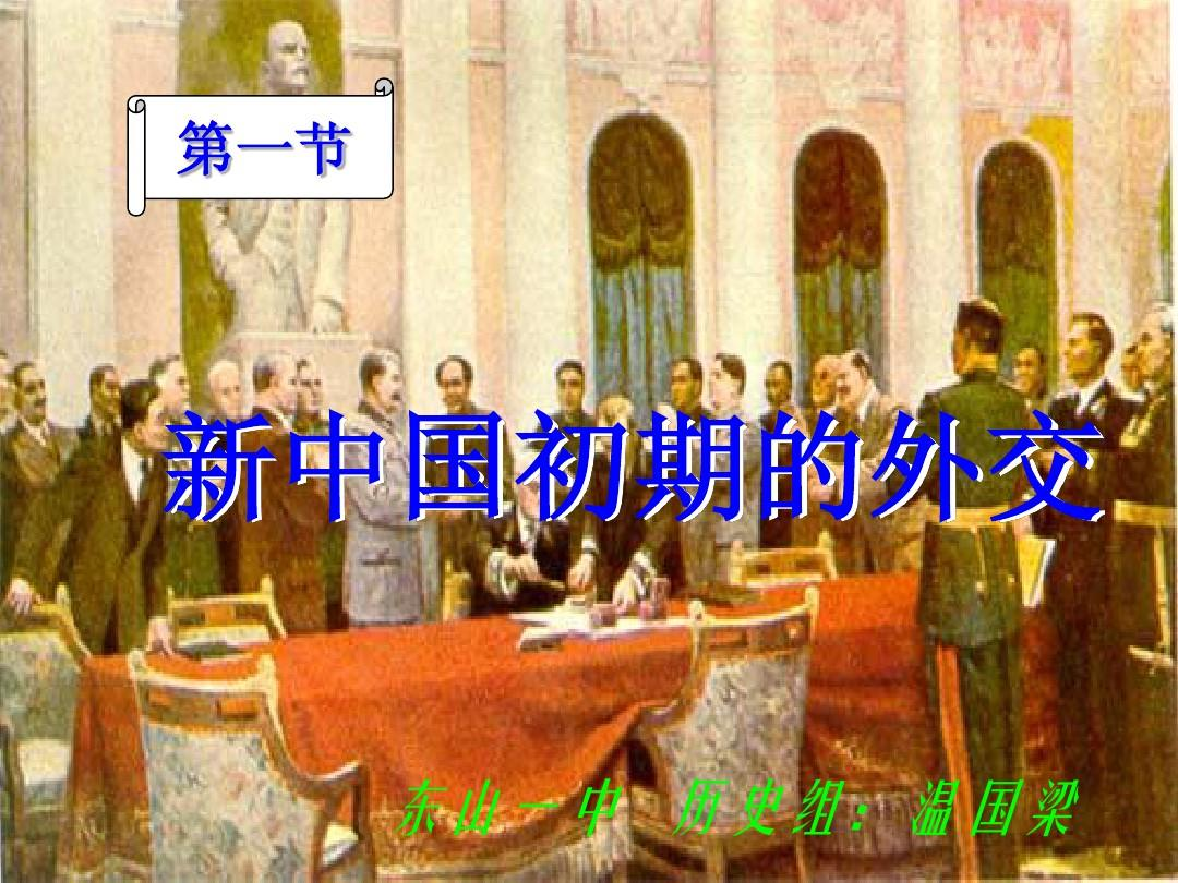 专题五第一节新中国初期的外交PPT