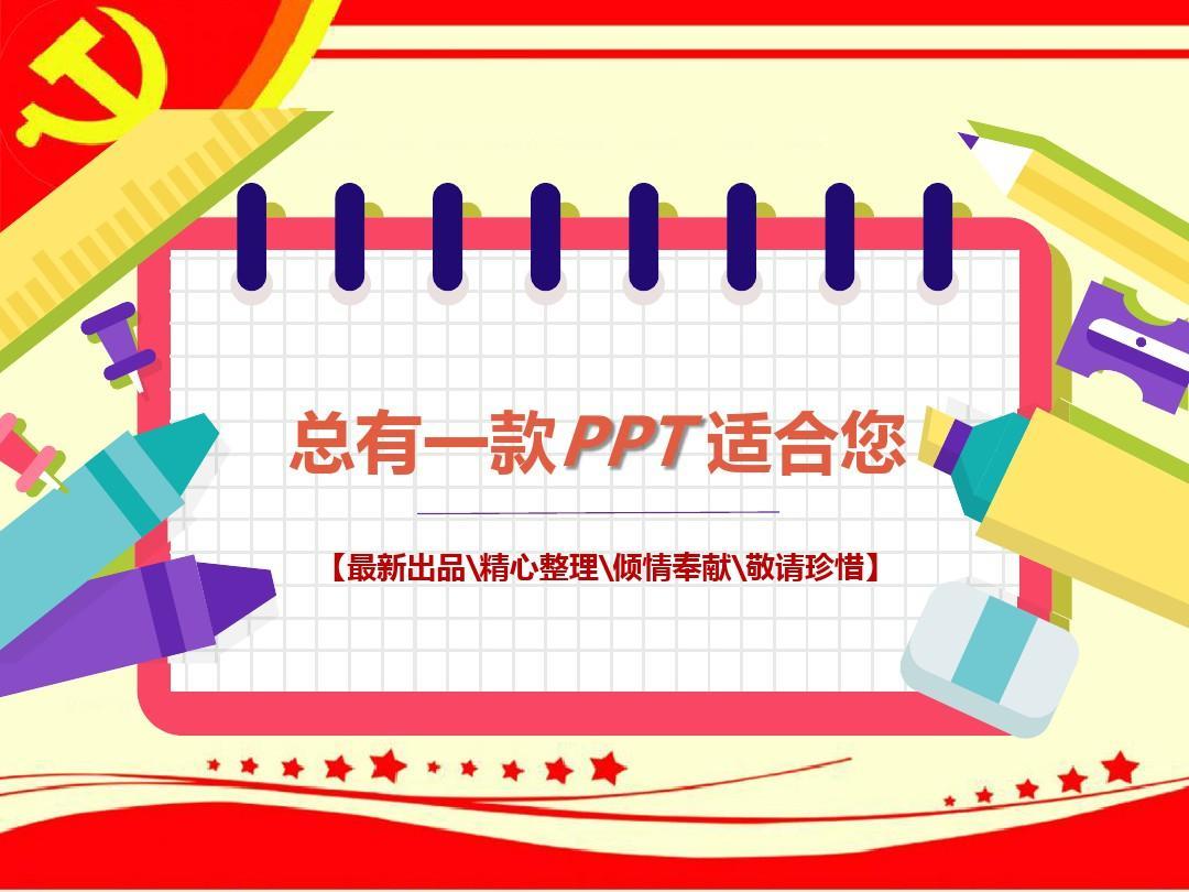 大学生党员发展程序与细则[90+张][PPT课件白板课件]