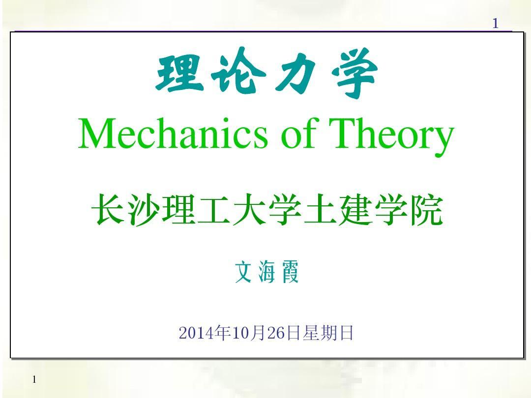 第二章力系的简化理论