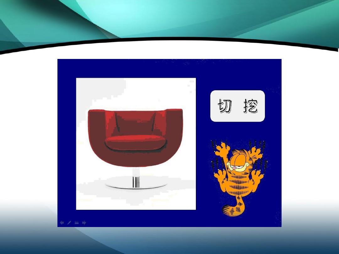 年级六形体课件历史切挖美术ppt第19课日本俄国的小学v年级教学设计图片