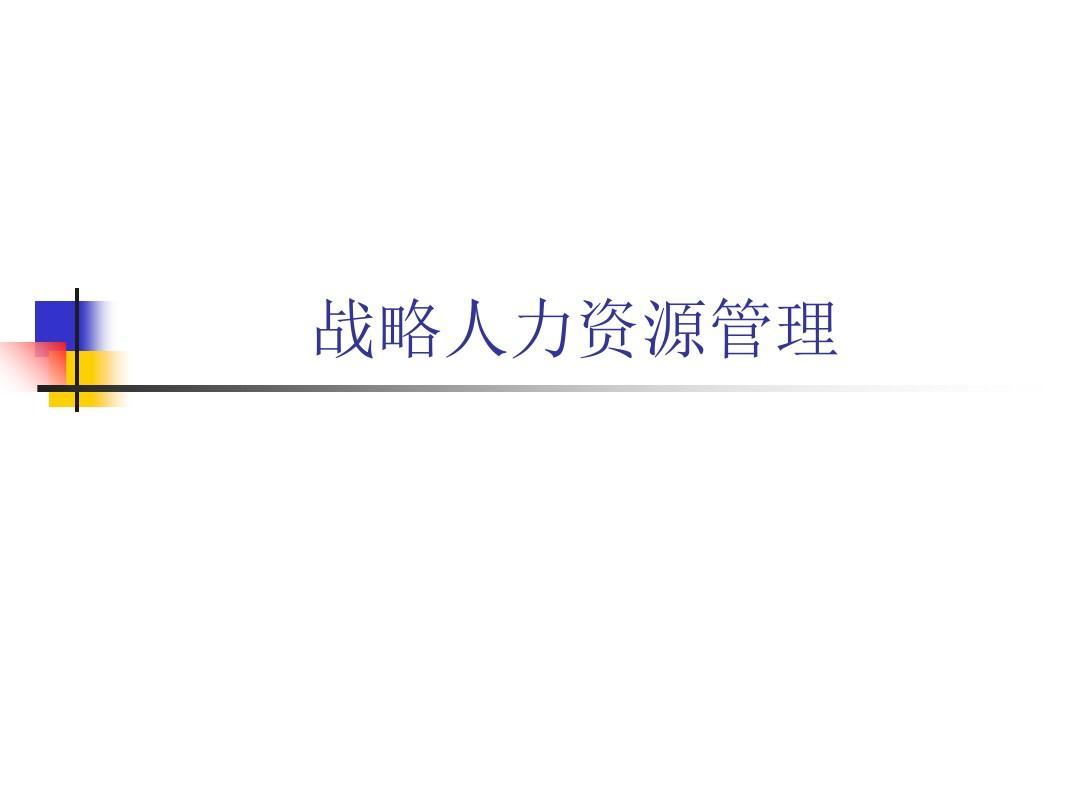 战略人力资源管理效果测量(ppt32张)