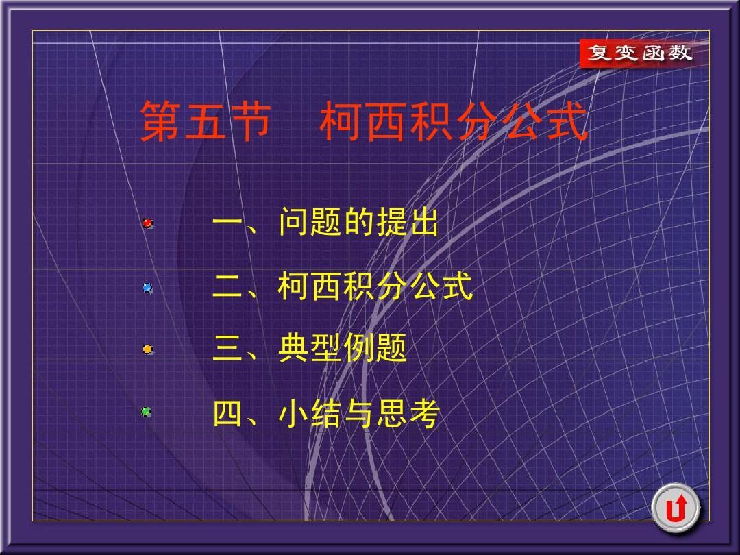 数第三章复变函数的积分第五节柯西积分公式P