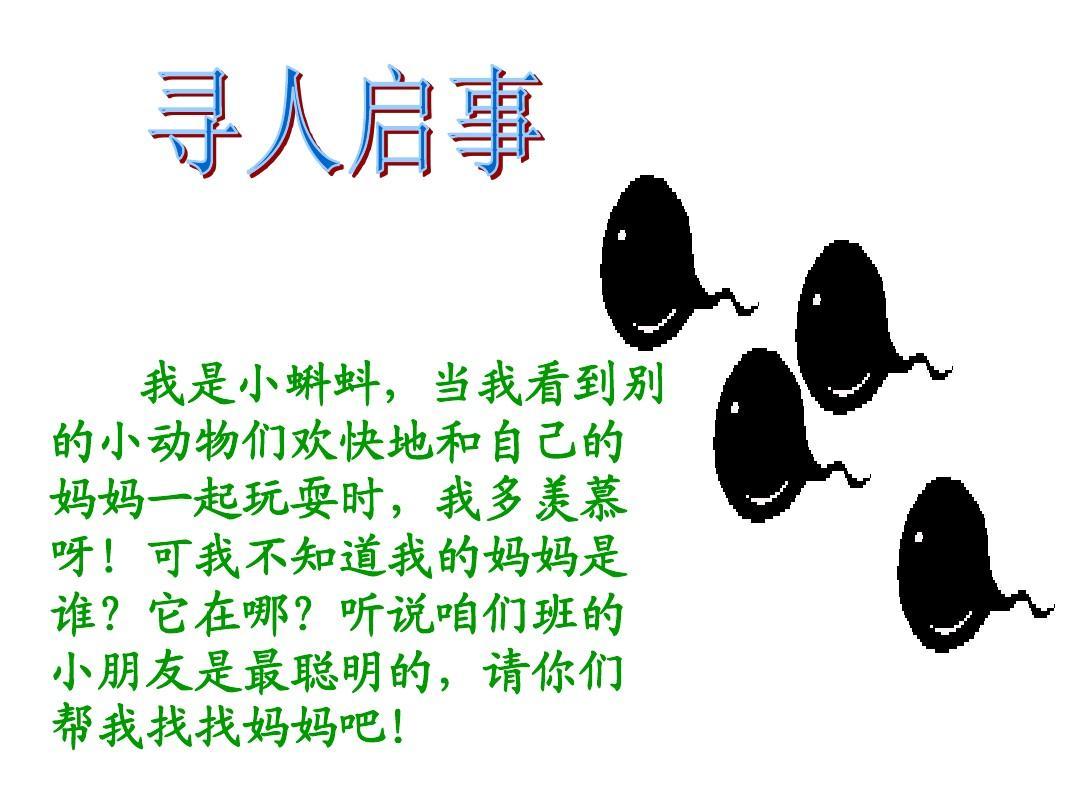 人教版小学语文一年级下册《小蝌蚪找妈妈》