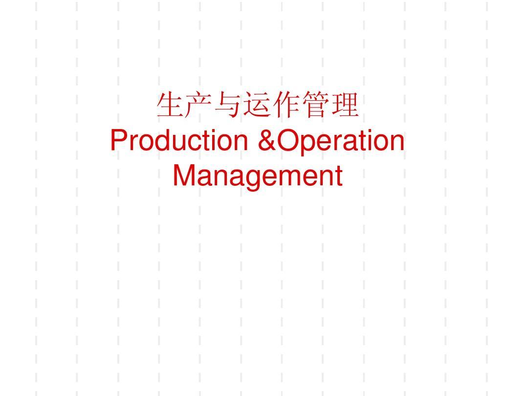 生产与运作管理试卷