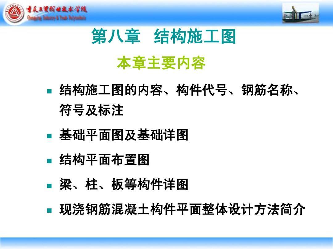 结构施工图12