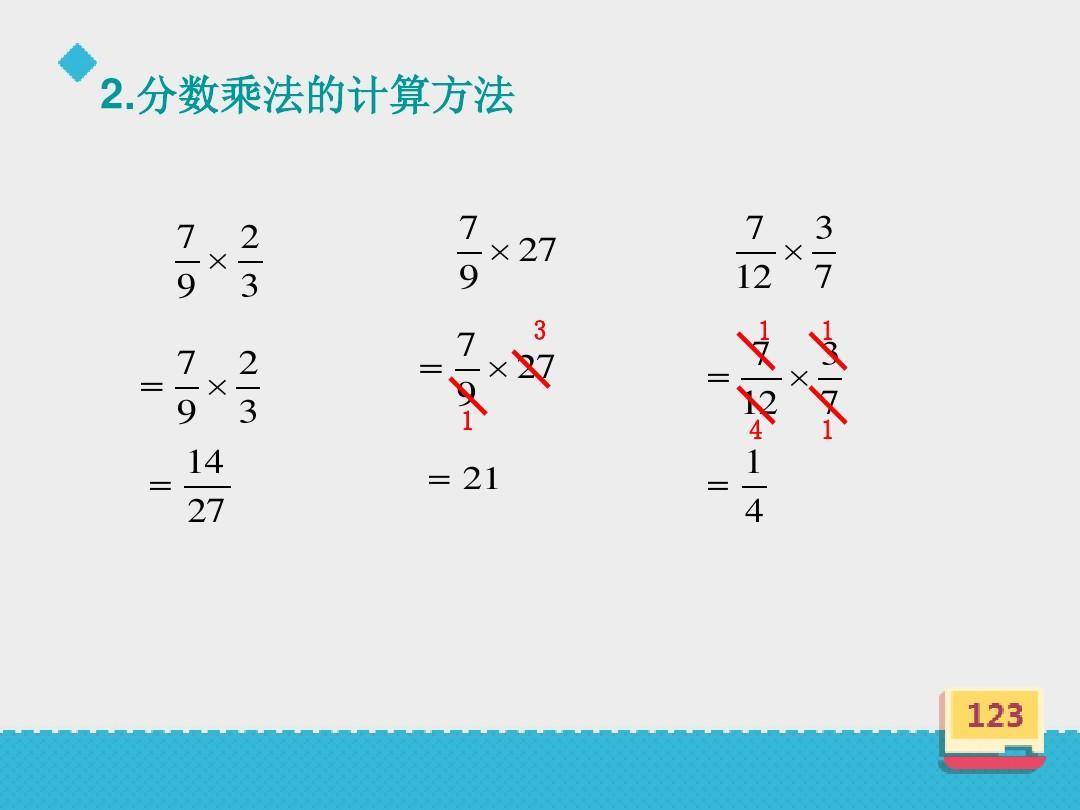2016-2017年新西师版上册六课件年级《数学乘法》(分数精品)ppt望天门山教学设计及说课稿图片