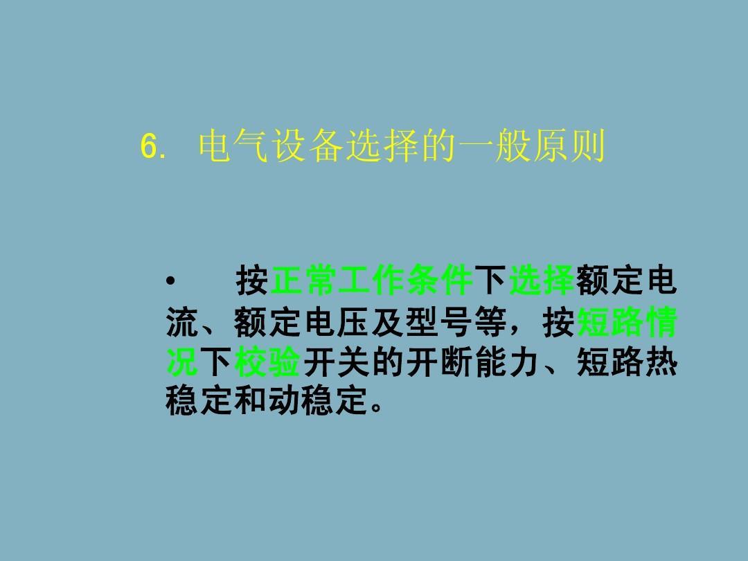 第五.五章  电气设备选择PPT