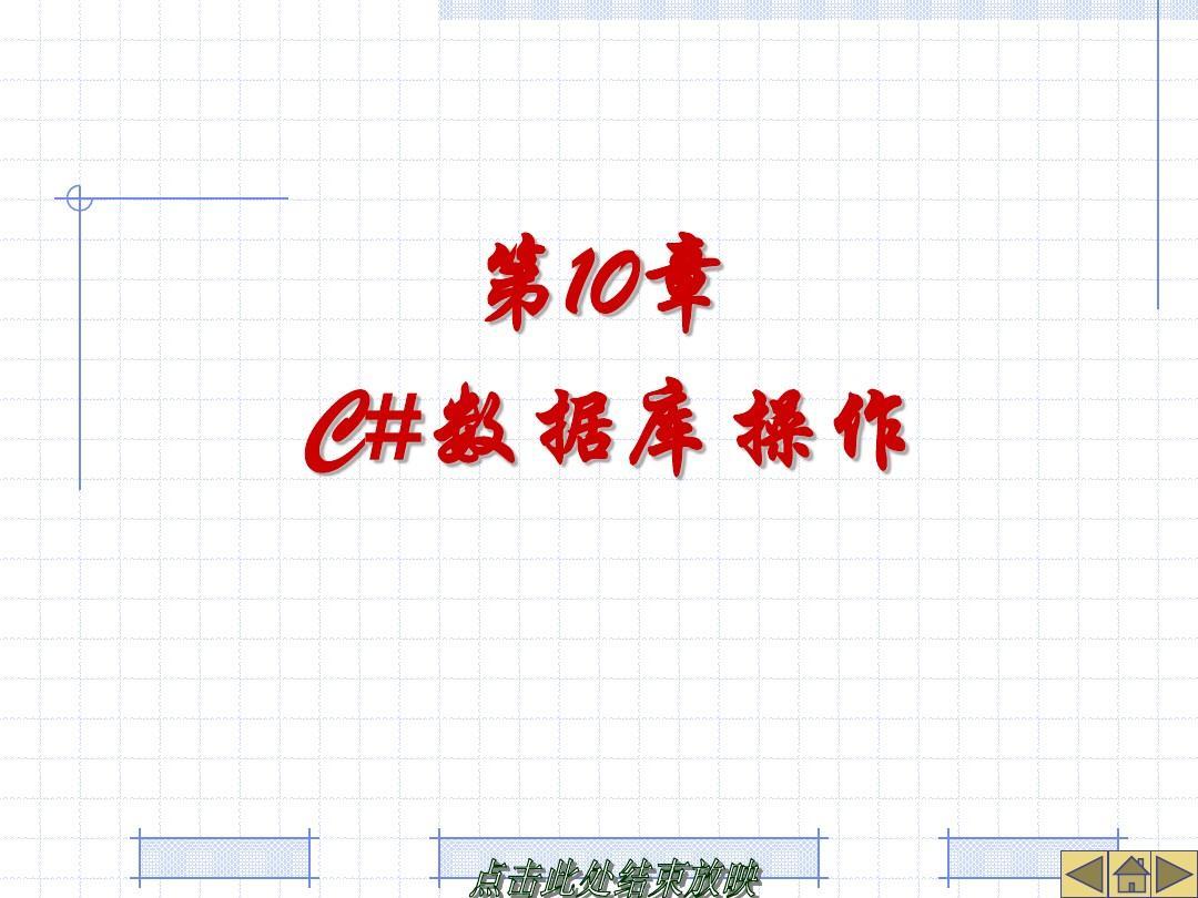 第十章 C#数据库操作1