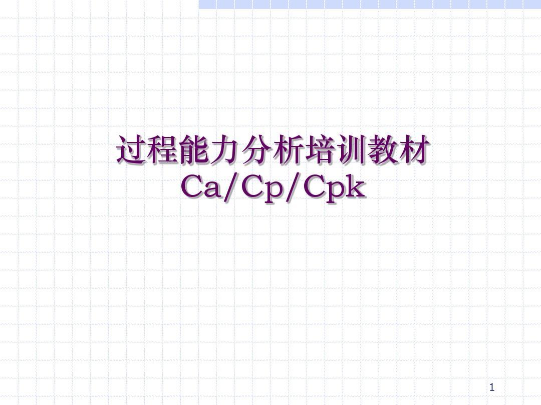 CPK过程能力分析20130405
