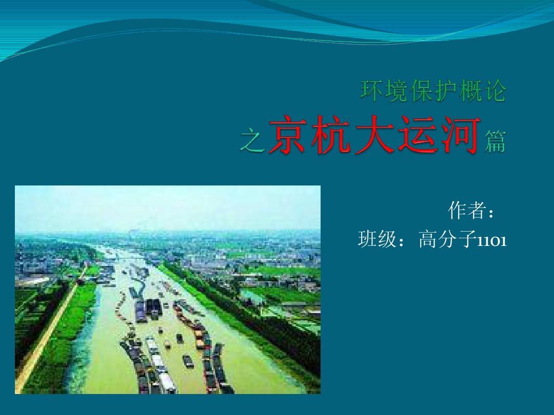 环境保护概论试题_环境保护概论之京杭大运河_word文档在线阅读与下载_文档网