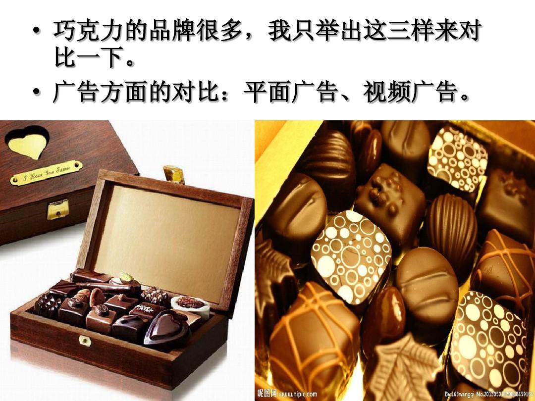 德芙巧克力广告分析ppt图片