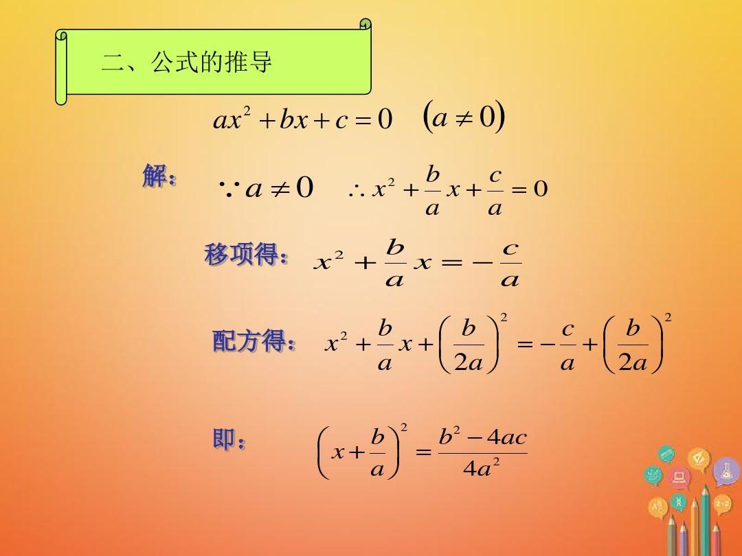 九年级数学上册《公式法解一元二次方程》课件(新版)新人教版ppt图片