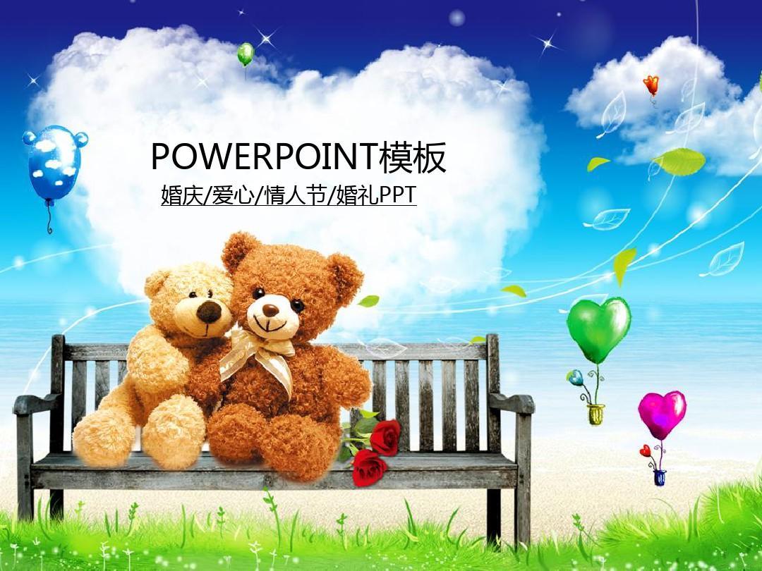 [022]节日庆典PPT模板