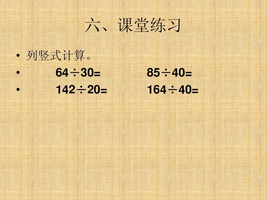 《大学是整十数的笔算课件2》ppt安中国人民公除法法医学除数图片