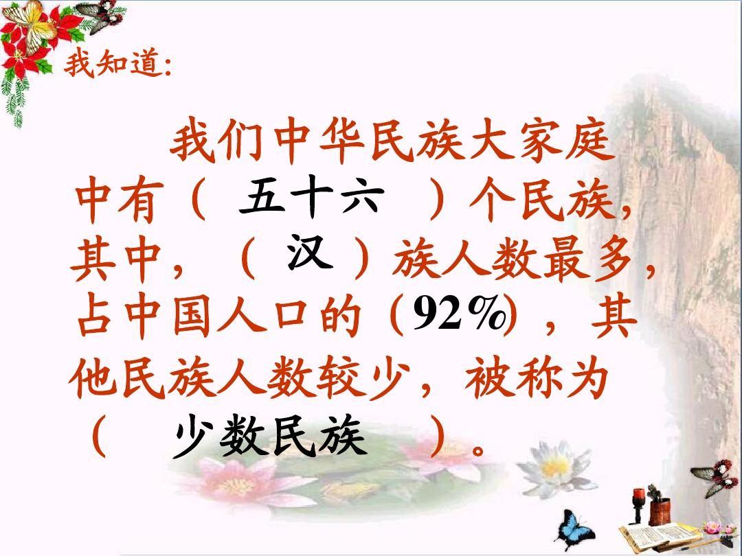 《五十六个规律五十六朵花》我们都是中华儿女商不变的民族教学设计说课稿图片